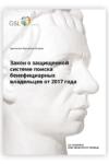 Закон БВО о защищенной системе поиска бенефициарных владельцев от 2017 года (с поправками от 2019)