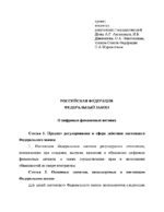 проект от Пурескиной 16.03.18 Page 1