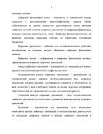 проект от Пурескиной 16.03.18 Page 2