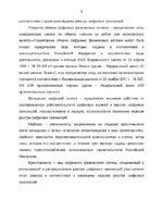 проект от Пурескиной 16.03.18 Page 3