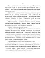 проект от Пурескиной 16.03.18 Page 4