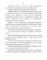проект от Пурескиной 16.03.18 Page 5
