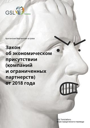 ПЕРЕВОД НА РУССКИЙ: Закон БВО об экономическом присутствии от 2018 (с поправками от 2019 года)