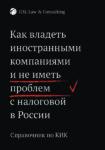 Справочник по КИК: Как владеть иностранными компаниями и не иметь проблем с налоговой в России.