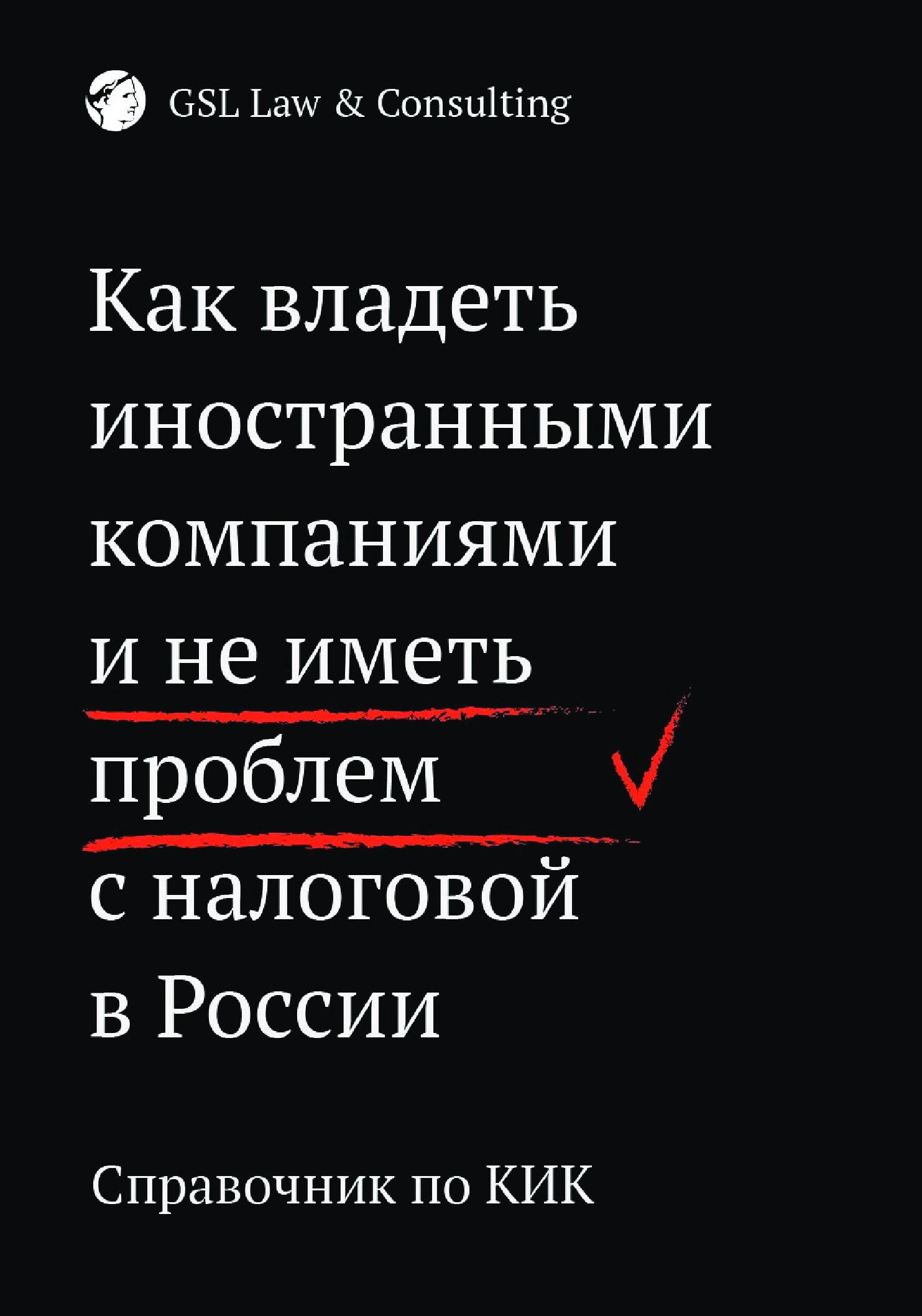 Обложка книги «Справочник по КИК: Как владеть иностранными компаниями и не иметь проблем с налоговой в России.»