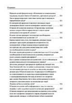 KIK_preview_2 Page 10