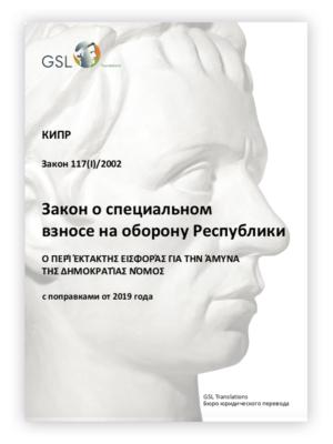Закон о специальном взносе на оборону Республики от 2002 года (с поправками от 2019)