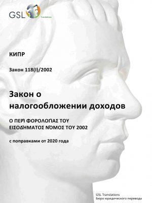 Закон Кипра о налогообложении доходов от 2002 г. (с поправками от 2020)