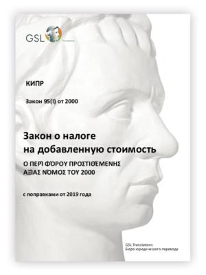 Закон Кипра об НДС от 2000 года (с поправками от 2019)