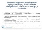 Likvidatsiya_kompaniy_PRESENTATION_DEMO Page 3