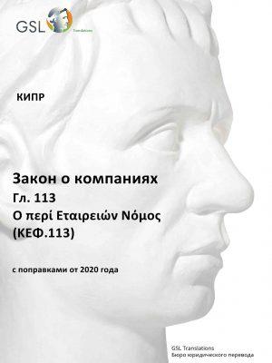 Закон о компаниях Кипра, Гл. 113 (с поправками от 2020)