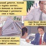 """""""Непроверенный"""" номинальный директор захотел """"нажиться"""" на клиенте"""