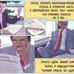 Юридический адрес как проблема при открытии банковского счета