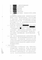 Chinese Foreign Investment Approval _Redacted Page: 2