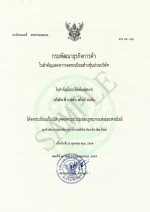 Thailand_Certificate of Incorporation Page: 1