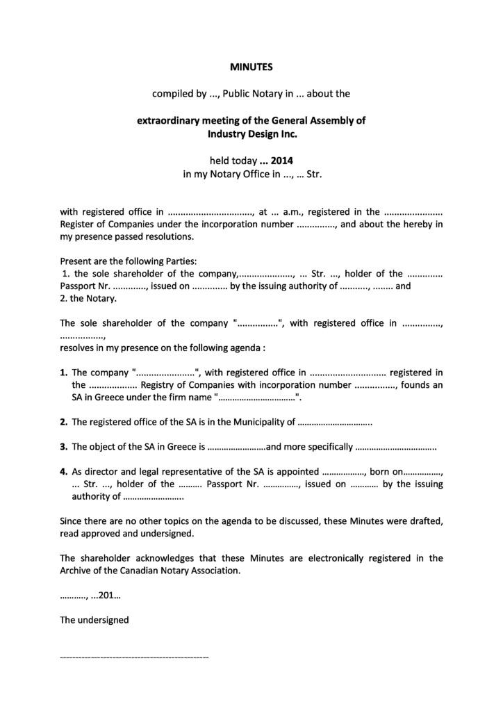 образец выписки из протокола собрания учредителей