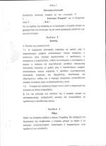 Articles of Association Page: 3