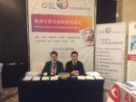 Оффшорная конференция в Шанхае - 2016